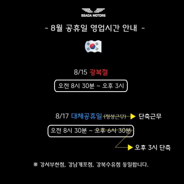 8월영업시간.jpg